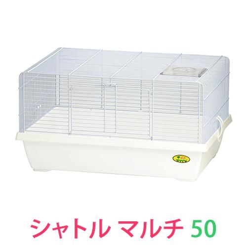 三晃商会 シャトルマルチ50 【ハムスター ハ...