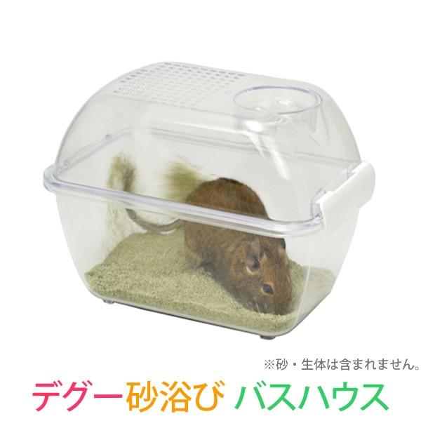三晃商会 デグー砂浴び バスハウス 【砂浴び容...