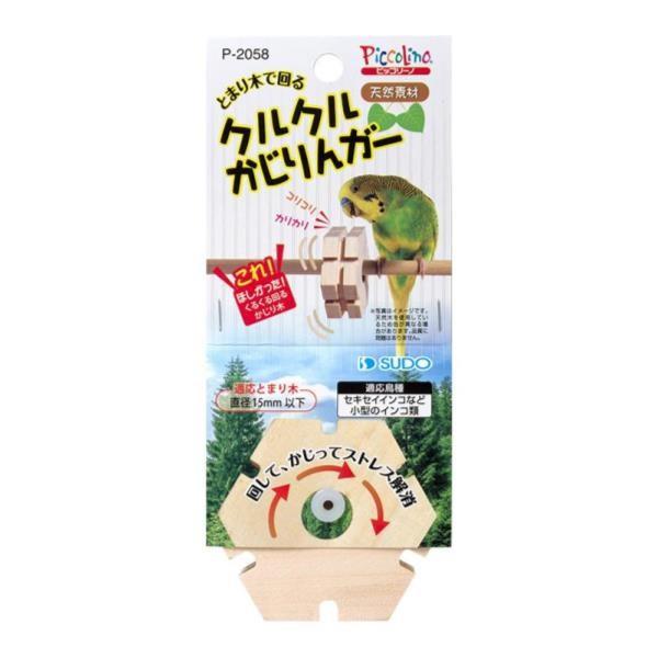 スドー クルクルかじりんガー 【小鳥 おもちゃ...