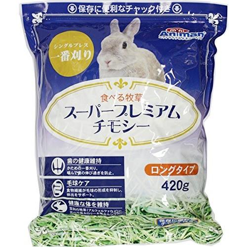 賞味期限2019/6迄 ミニアニマン 食べる牧草スー...