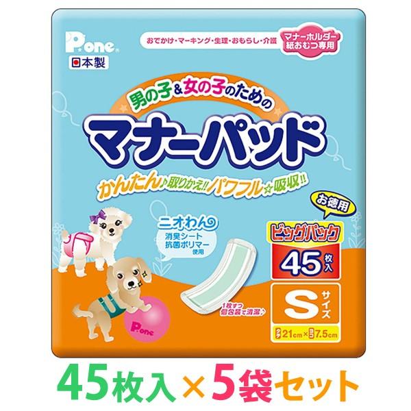 ◆《5袋セット》P.one マナーパッド ビッグパ...