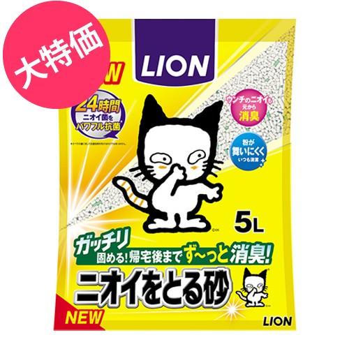 ライオン ニオイをとる砂 5L 消臭&抗菌 猫...