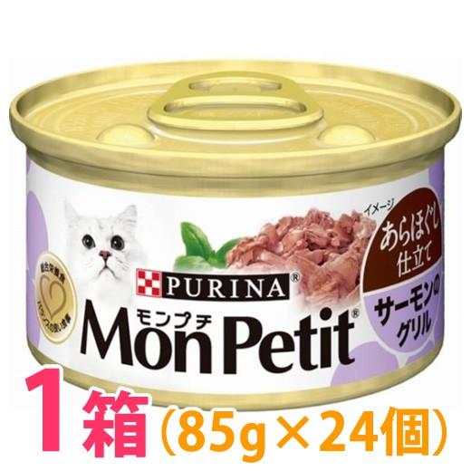 ◆《1箱(ケース)24個セット》モンプチ缶 あら...