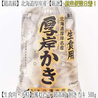 【送料無料 厚岸産】生食用 むき牡蠣(生カキ)50...