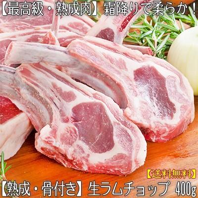 ラムチョップ(骨付きロース・厚切2-3cm・未味) ...