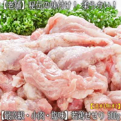 せせり セセリ 小肉(若鶏セセリ・塩味・厚切り)...