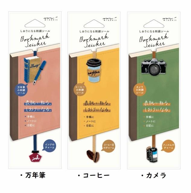 ミドリ しおり シール 刺繍 万年筆 コーヒー カメラ 82465 82467 82468 デザインフィル メール便OK
