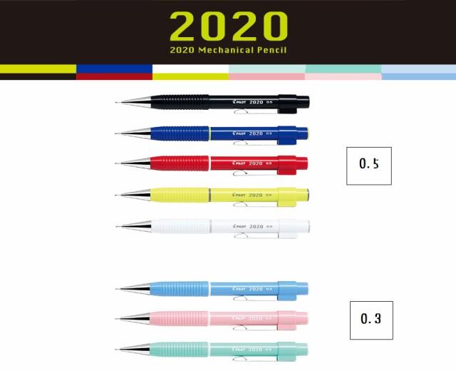 フレフレシャープ 2020 シャープペン 0.3mm 0.5...