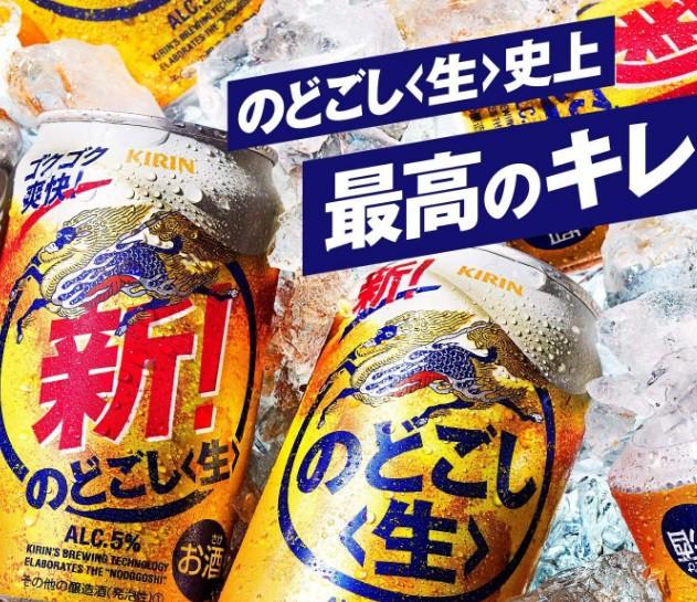 のどごし500ml 24缶 ビール/発泡酒/雑酒/キリンビ...