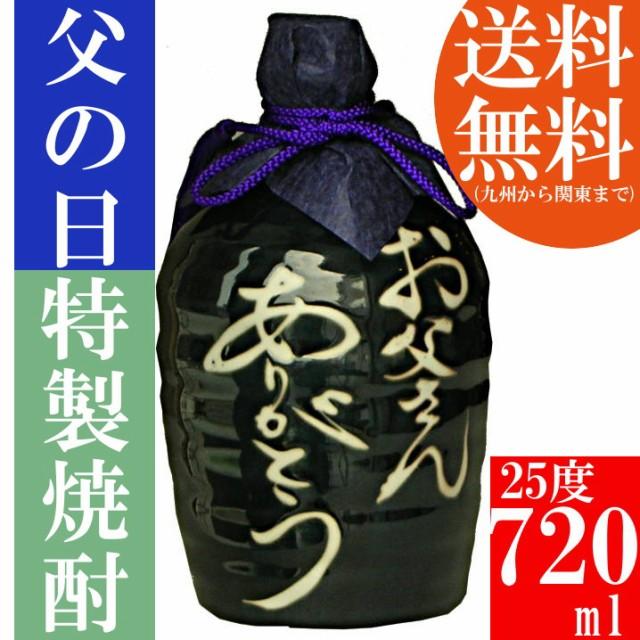 お父さんありがとう 720ml 麦焼酎 25度【九州...