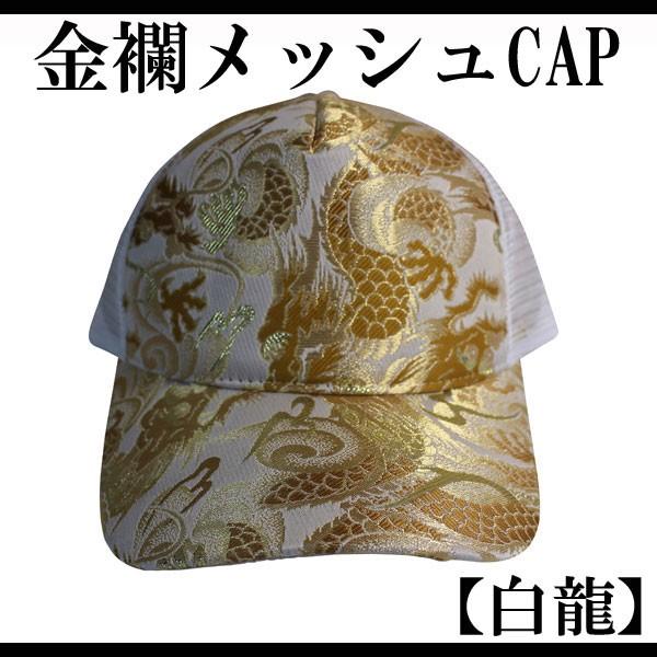 【RP58】【和柄キャップ】和柄帽子 白龍柄 和柄金...