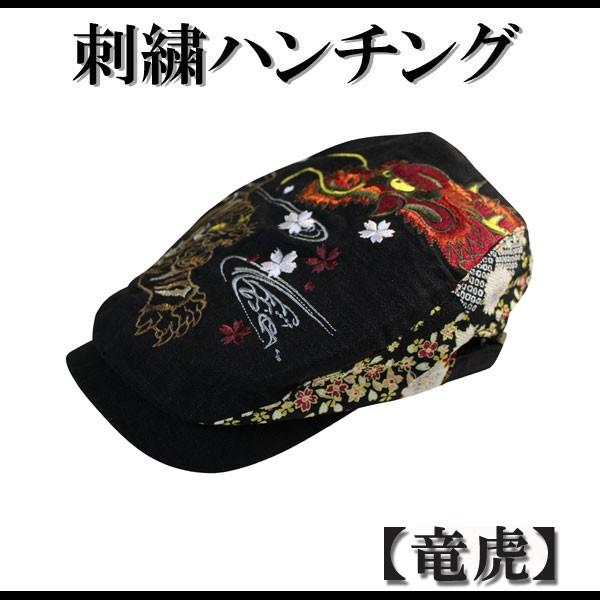 【RP61】【和柄綿刺繍キャップ】和柄ハンチング  ...