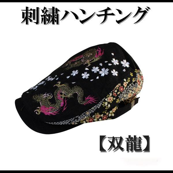 【RP62】【和柄綿刺繍キャップ】和柄ハンチング  ...