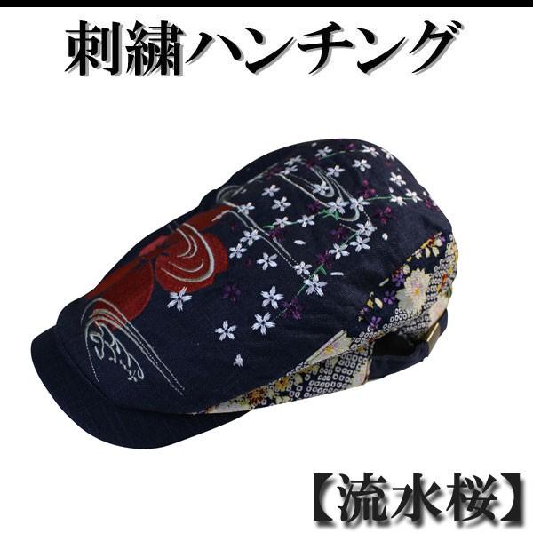【RP63】【和柄綿刺繍キャップ】和柄ハンチング  ...