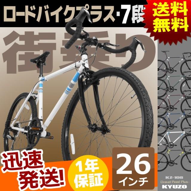 自転車 グラベルロードバイク KYUZO 26インチ SHI...