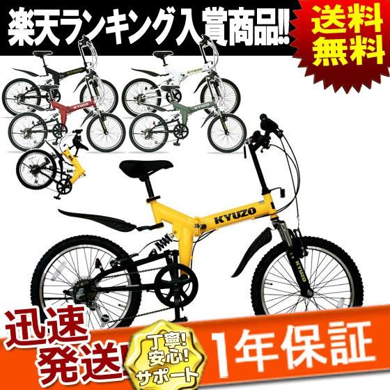【送料無料】【KYUZO】キュウゾウ 20インチ 折り...