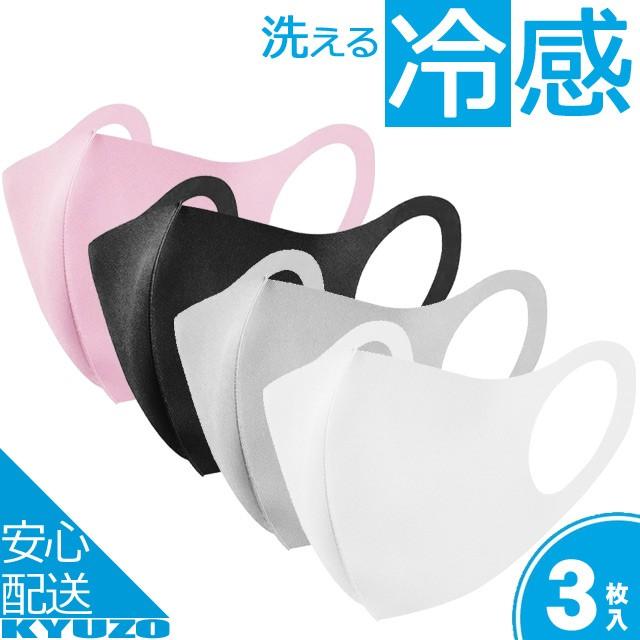 マスク 3枚 洗える 布マスク 冷感 立体型 ふつう...