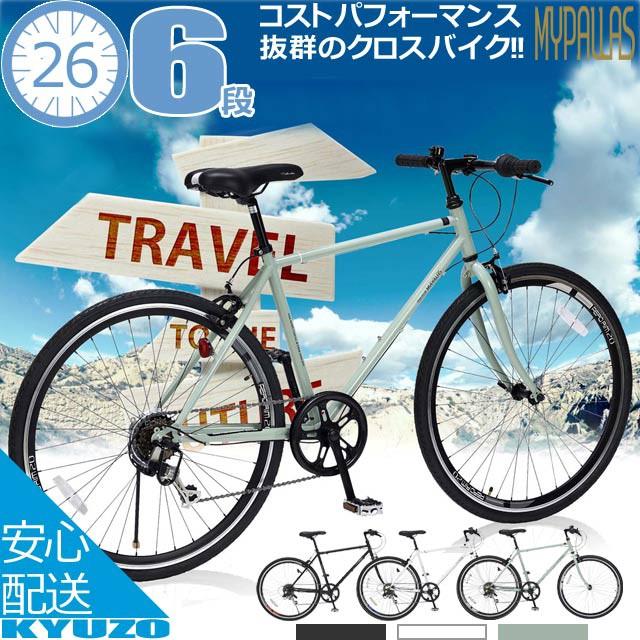 クロスバイク 自転車 26インチ 6段変速 シティバ...