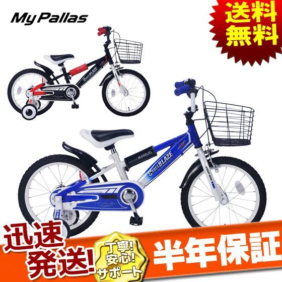 【送料無料】Mypallas マイパラス 子供用自転車 1...