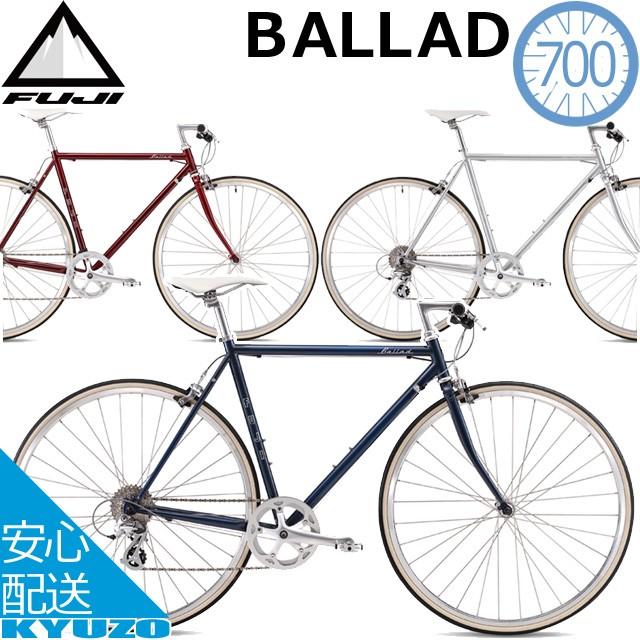 Fuji フジ BALLAD バラッド 8段変速 クロスバイク 700C
