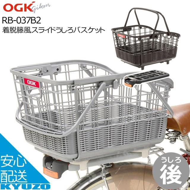 【7,560円以上で送料無料】OGK技研 RB-037B2簡単...