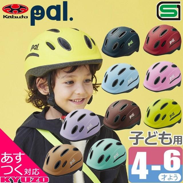 OGK KABUTO PAL パル ヘルメット 幼児用 キッズヘ...