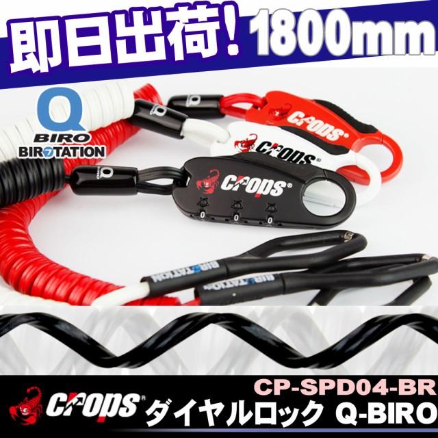 crops クロップス Q-BIRO CP-SPD04-BR-01 2Dx1800...