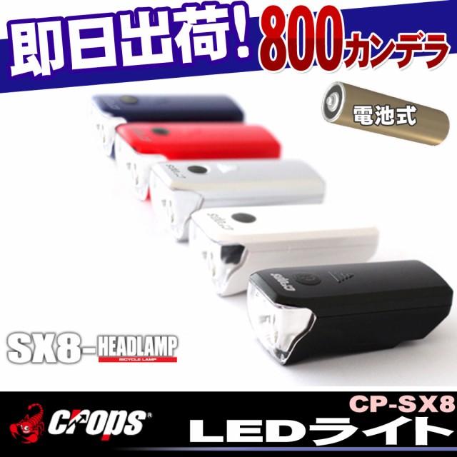 crops クロップス SX8 CP-SX8-01 1 White LED 自...