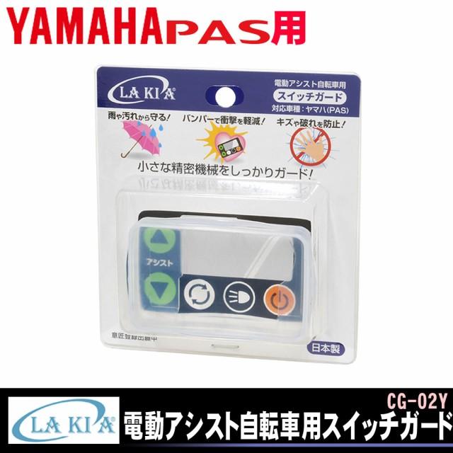 LAKIA 電動アシスト自転車用スイッチガード CG-02...