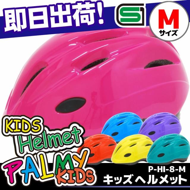 PALMY パルミーキッズヘルメット P-MI-8-M Mサイ...