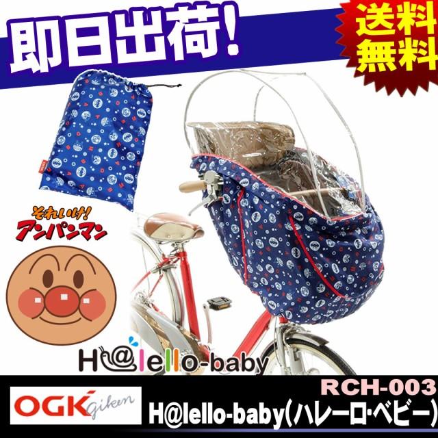 自転車幼児座席専用風防レインカバー前用 アンパ...