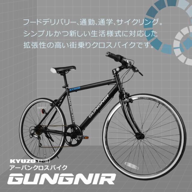 KYUZO クロスバイク自転車 26インチ 外装6段変速...