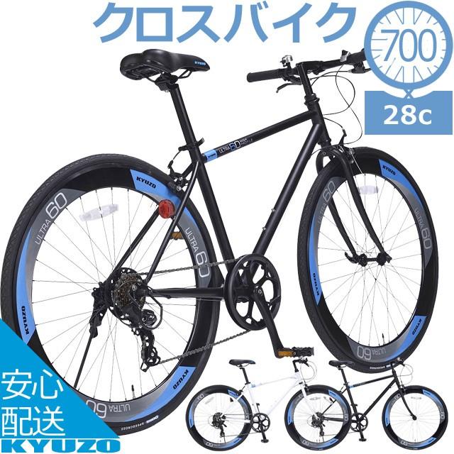 自転車 クロスバイク KYUZO 700C シマノ SHIMANO ...