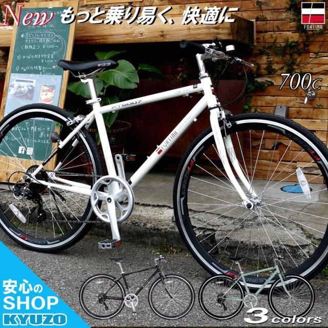 自転車 クロスバイク KYUZO 本体 700C  700x28C  ...