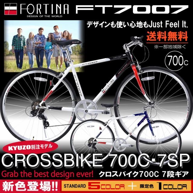 自転車 クロスバイク KYUZO 本体 700C  700x28C  シマノ SHIMANO 7段変速付き KZ-FT7007