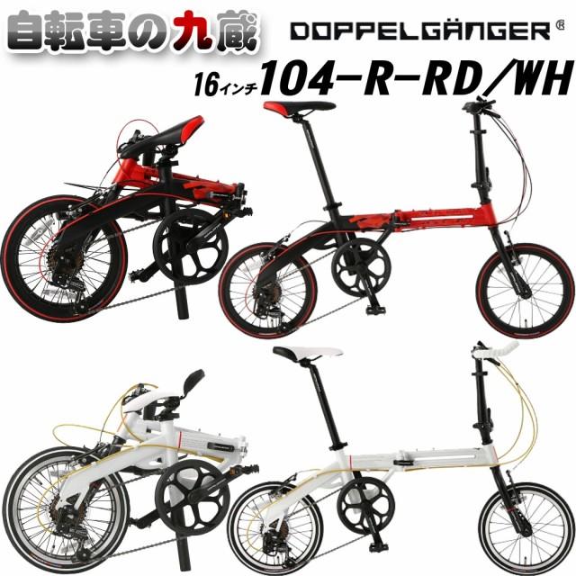 DOPPELGANGER ドッペルギャンガー 自転車 折りたたみ自転車 シマノ7段変速  16インチ アルミフレーム 英式バルブ  自転車の九蔵
