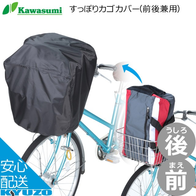 kawasumi すっぽりカゴカバー 前後兼用 KW-112 バ...