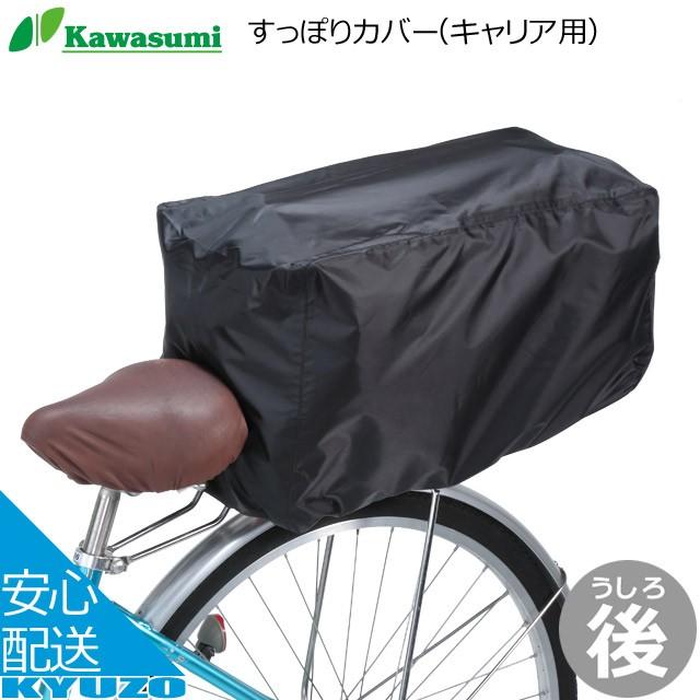kawasumi すっぽりカバー キャリア用 KW-113 ブラ...