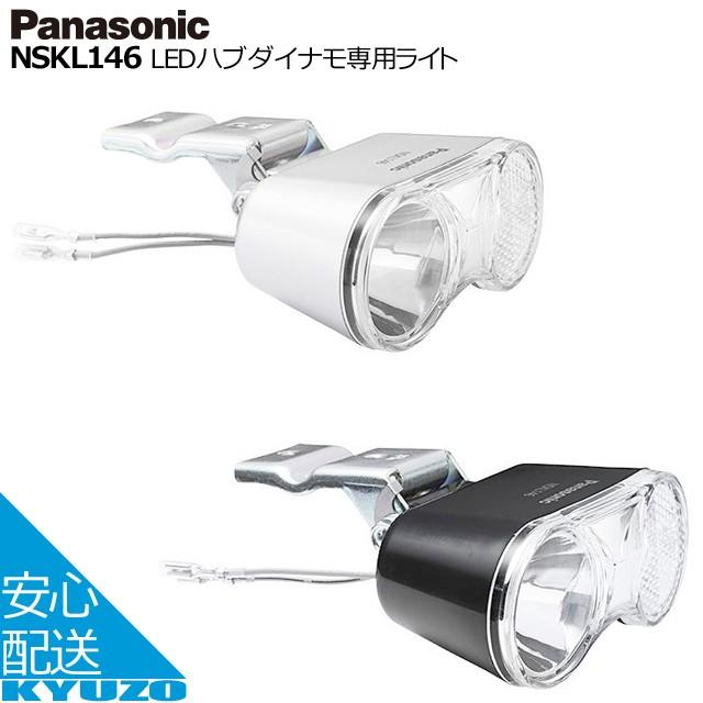 Panasonic パナソニック LEDハブダイナモ専用ライ...