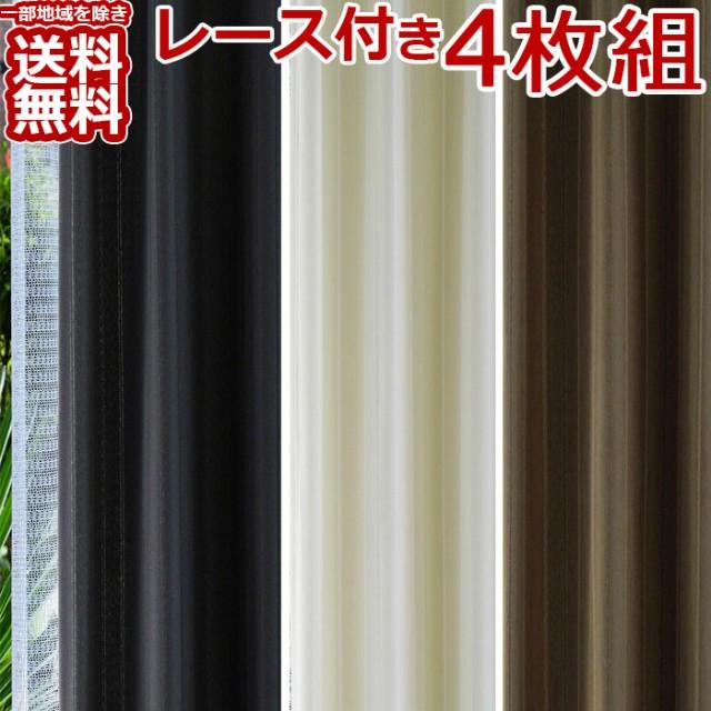 カーテン 4枚セット 北欧 『ソニック4P』 100cm幅...