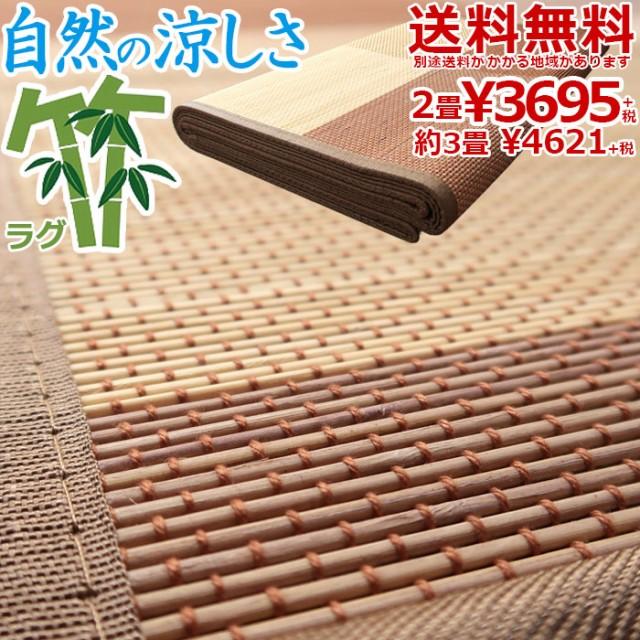 ラグ カーペット 竹ラグ バンブー 約3畳 アクセラ...