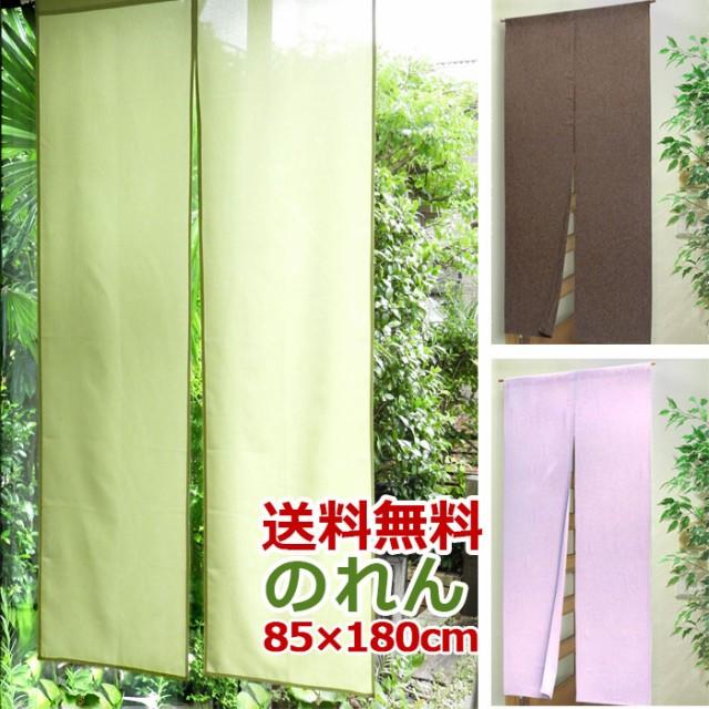のれん ロング暖簾 無地のれん綿風 85×180cm ロ...
