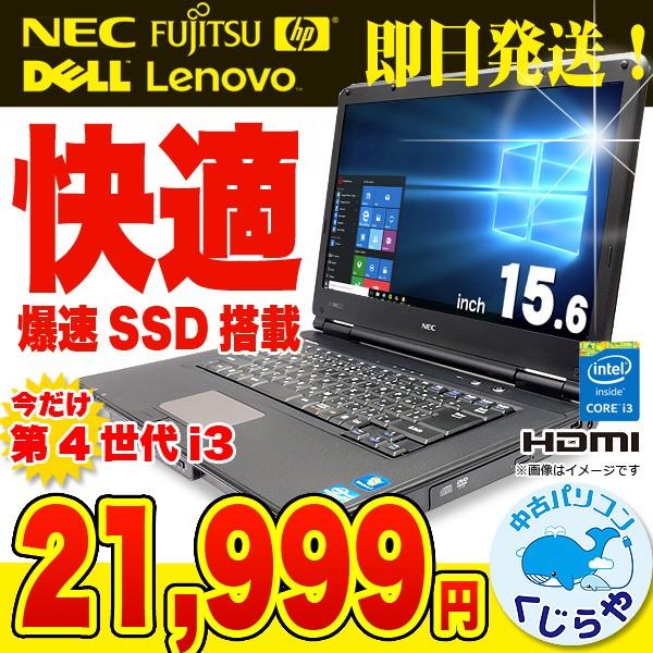 ノートパソコン 中古  新品SSD 店長おまかせ新品S...