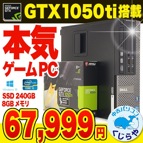 デスクトップパソコン 中古 e-スポーツ 中古パソ...