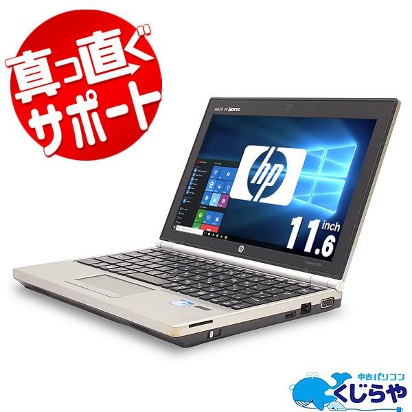 ノートパソコン 中古 Office付き 8GB 第3世代i7 W...