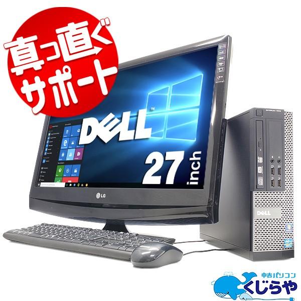 デスクトップパソコン 中古 Office付き 中古パソ...