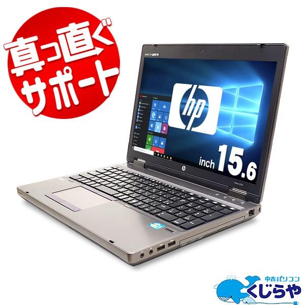 ノートパソコン 中古 Office付き SSD Windows10 H...