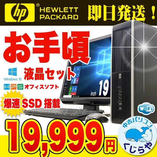 快適SSD搭載! デスクトップパソコン お手頃価格...