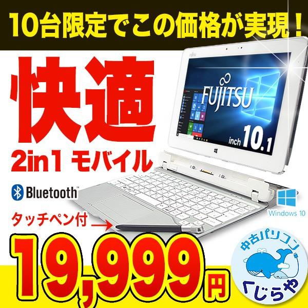 タブレットPC 2in1 ノートパソコン 中古 Office付...
