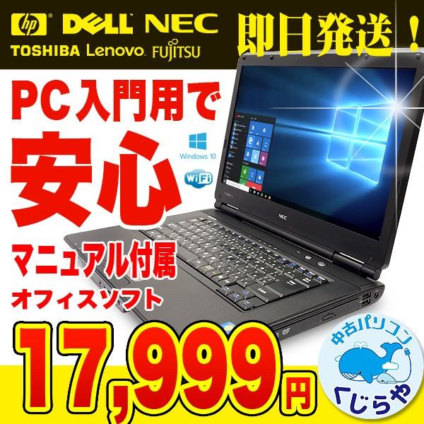【2000円OFFクーポン!】PC入門用に最適! 初期設...